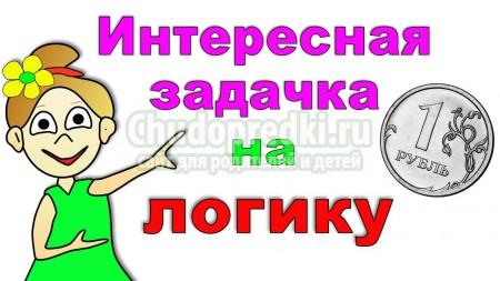 Ответ на загадку: Ты берешь в долг у мамы 25 рублей, и у папы 25, всего у тебя 50 рублей