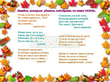 Загадки про осень с ответами для детей. 100 лучших