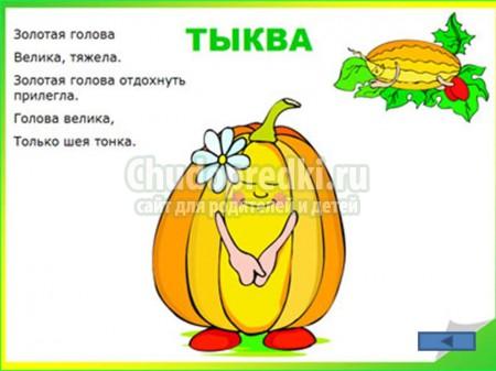 Детские загадки про овощи и фрукты с ответами. 100 лучших