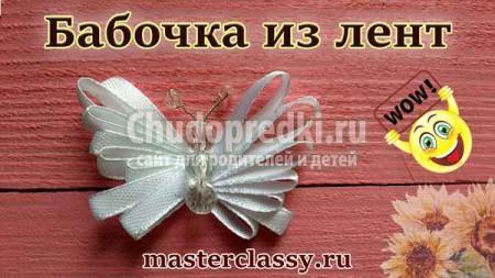 Мастер класс: бабочка из атласной ленты. Резинки из лент для девочек. Видео урок