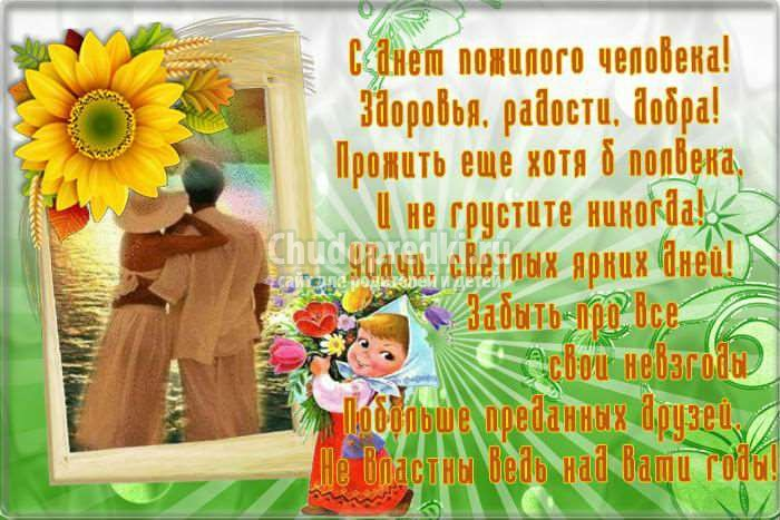 Поздравления с Днем Пожилого человека в стихах