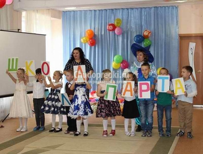 День знаний в детском саду. Сценарий и оформление праздника