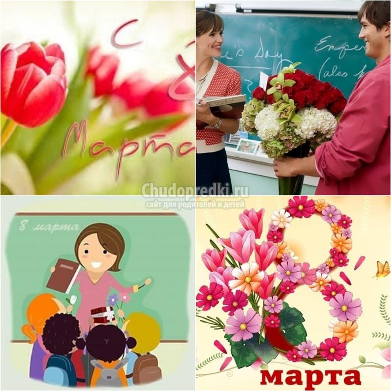 Поздравления с 8 марта для учителя на английском