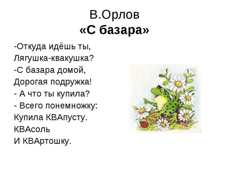 Красивые стихи для заучивания для детей в возрасте 4-5 лет