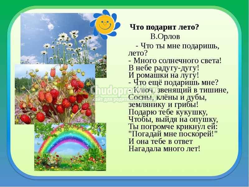 Красивые детские Стихи про лето. ТОП - 50 лучших стихов о лете от любимых поэтов