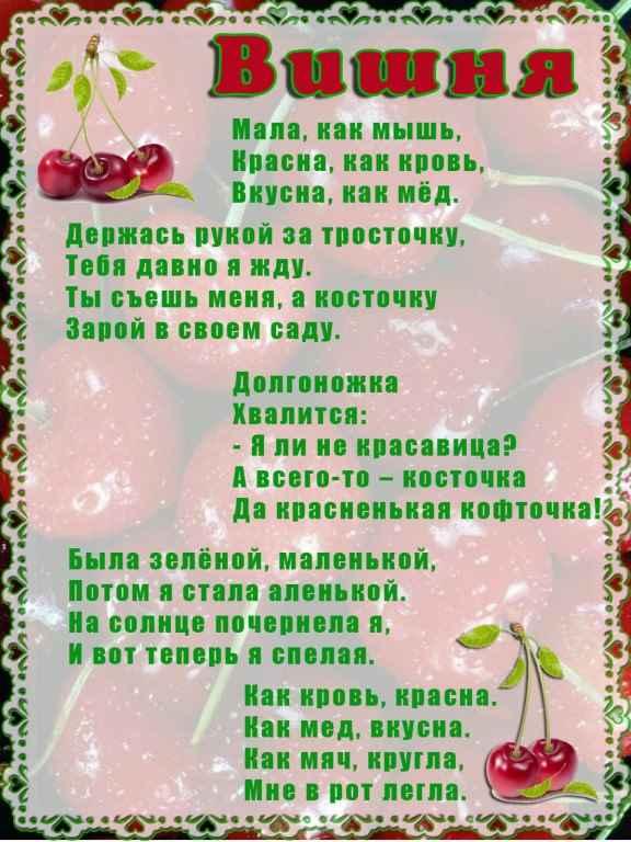 стихи про ягоды