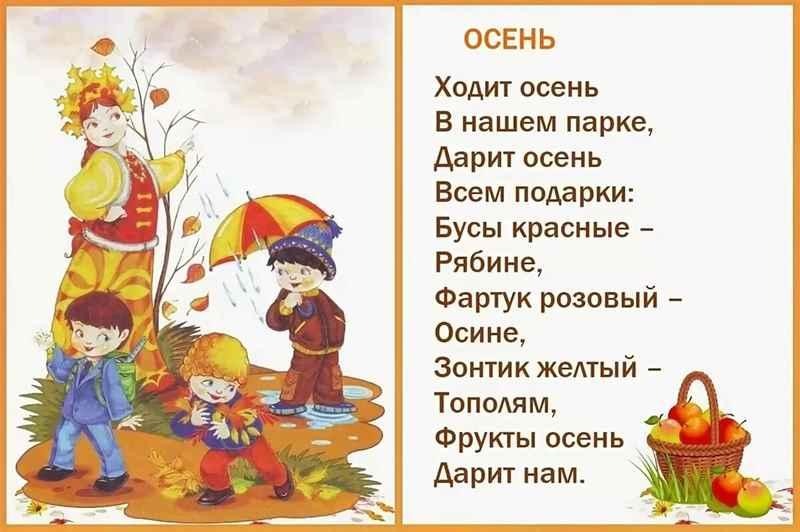 Красивые Стихи про осень для детей 4-5-6 лет