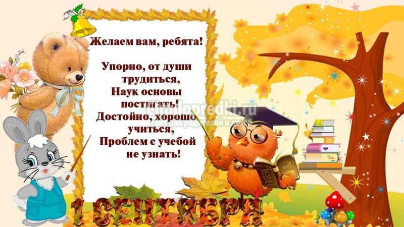 Самые лучшие стихи для первоклассников на 1 сентября. ТОП -100 поздравлений