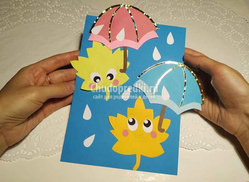 """Аппликация из цветной бумаги и картона """"Листья под зонтиками"""". Пошаговый мастер-класс с фото"""