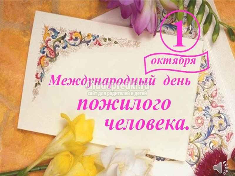 Лучшие Cтихи ко Дню пожилого человека - подборка красивых стихотворений к 1 октября