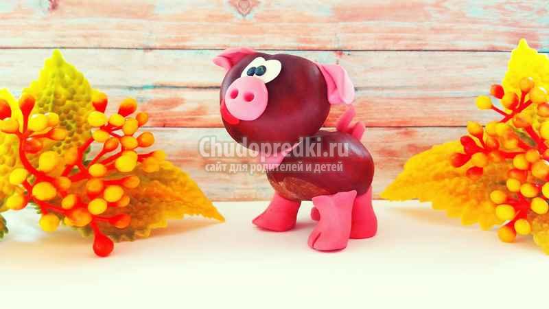 Осенние поделки для детей. Поросенок из каштанов и пластилина. Пошаговая инструкция с фото